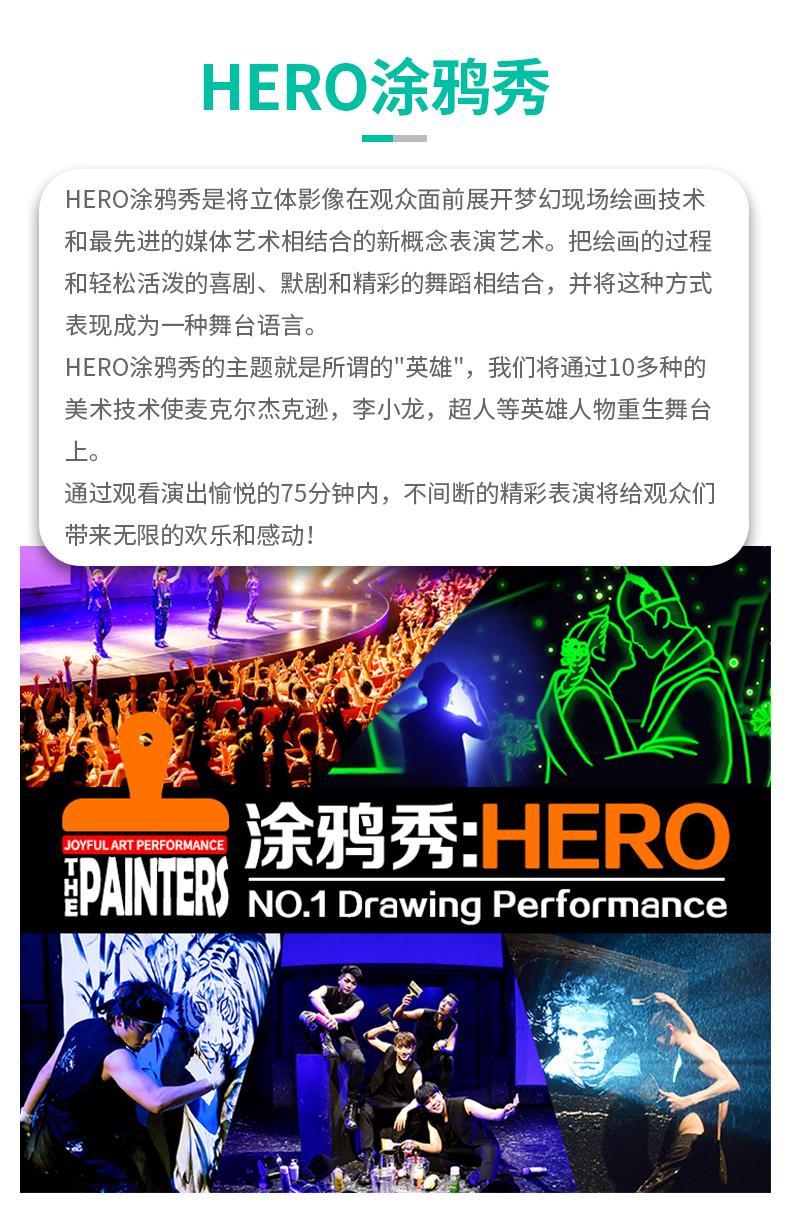 【济州岛】HERO涂鸦秀-详情页_01.jpg