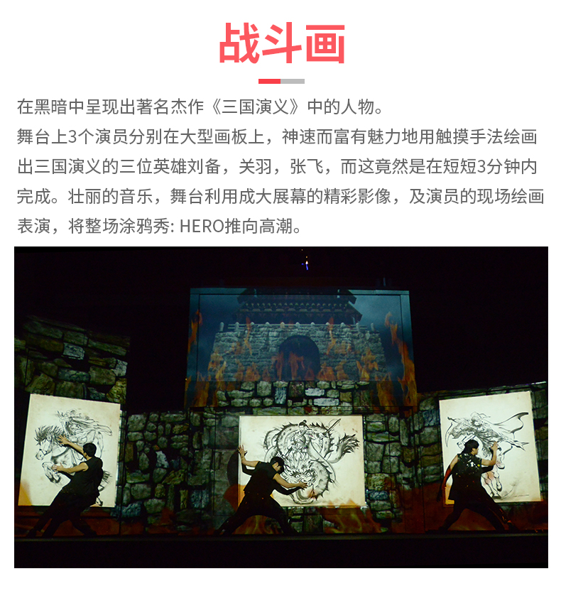 【济州岛】HERO涂鸦秀-详情页_09.jpg