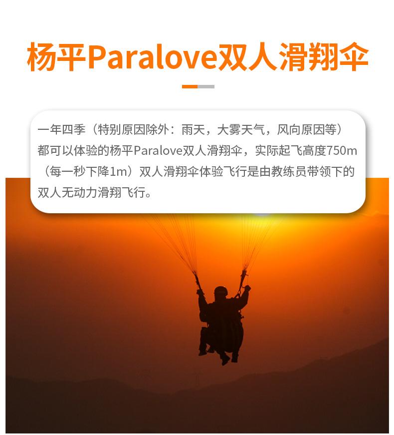 杨平滑翔伞_01.jpg