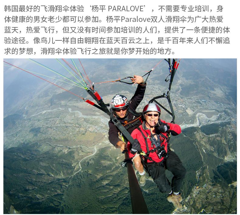 杨平滑翔伞_03.jpg