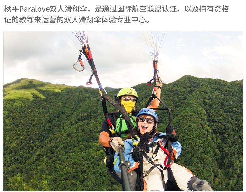 杨平滑翔伞_05.jpg