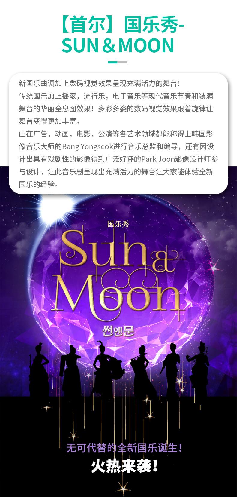 【首尔】国乐秀-SUN&MOON_01.jpg