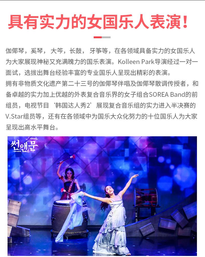 【首尔】国乐秀-SUN&MOON_03.jpg
