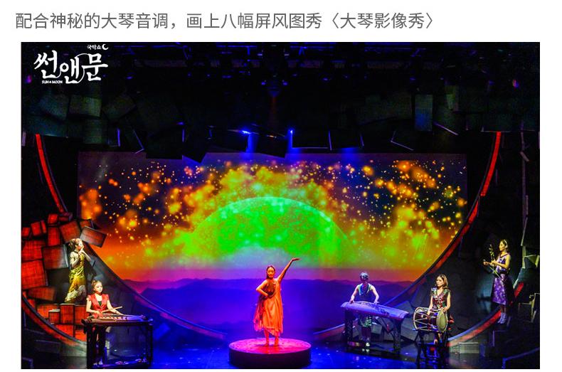 【首尔】国乐秀-SUN&MOON_08.jpg