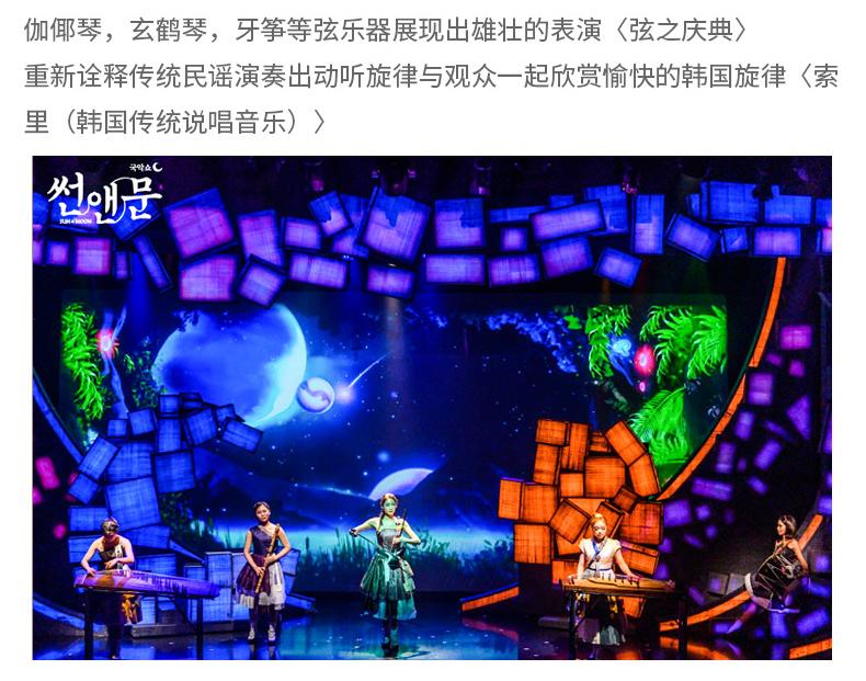 【首尔】国乐秀-SUN&MOON_10.jpg