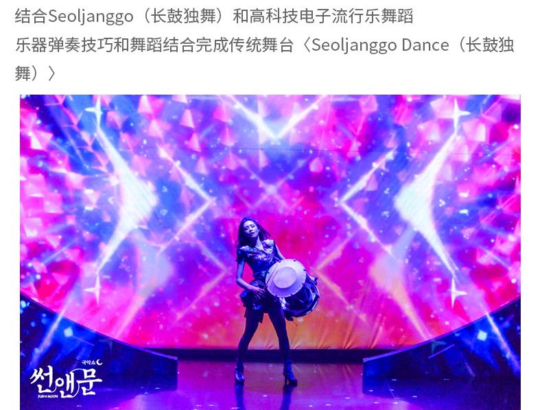 【首尔】国乐秀-SUN&MOON_11.jpg