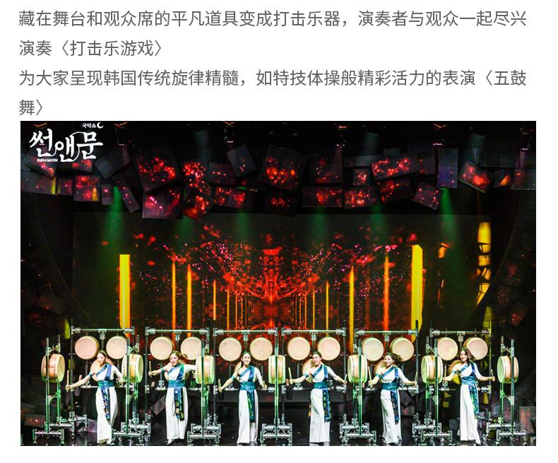 【首尔】国乐秀-SUN&MOON_13.jpg