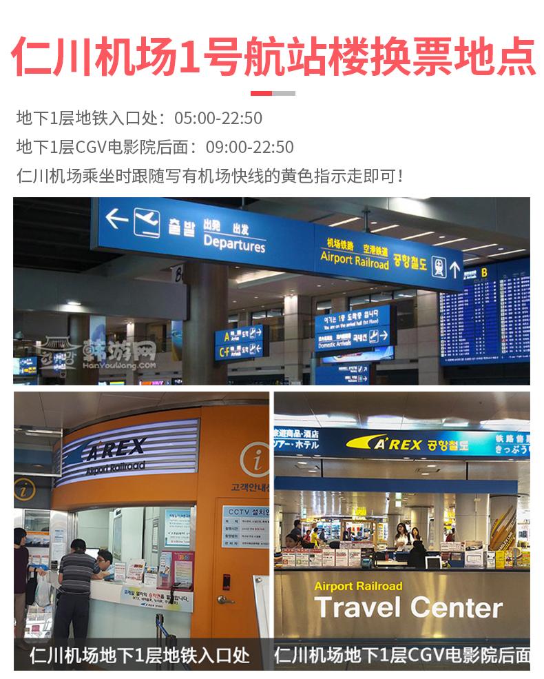仁川机场-首尔快线arex直达列车-详情页_05.jpg