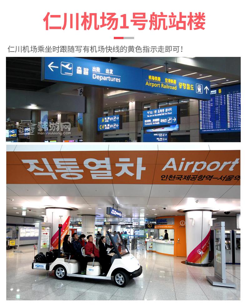 仁川机场-首尔快线arex直达列车-详情页_09.jpg