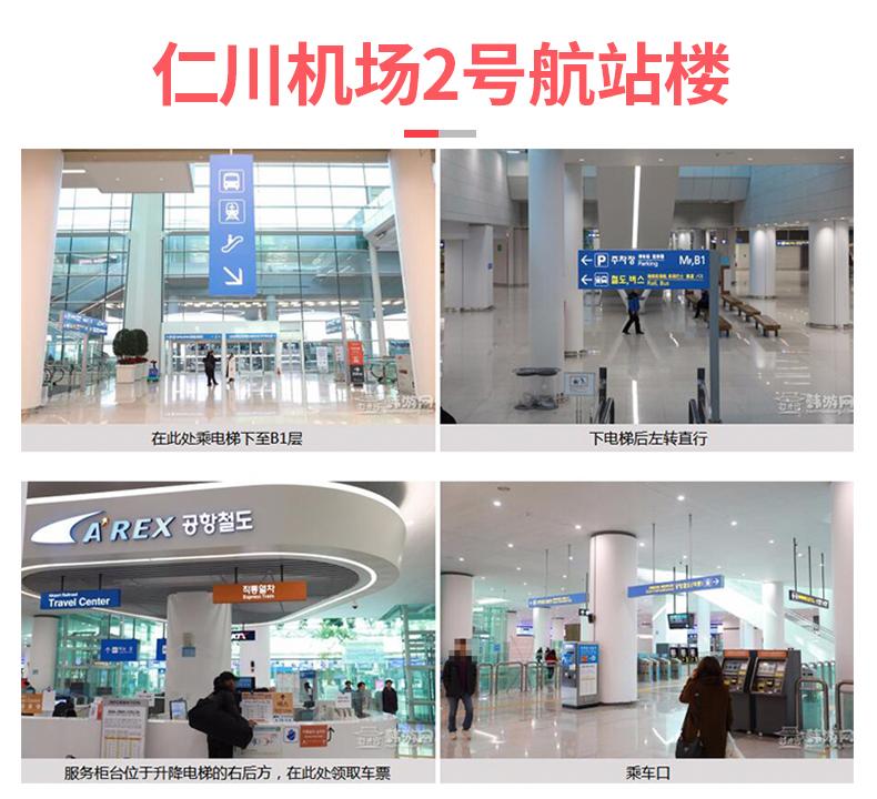 仁川机场-首尔快线arex直达列车-详情页_10.jpg
