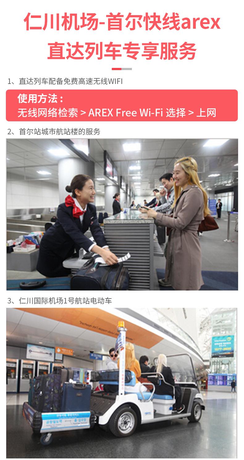 仁川机场-首尔快线arex直达列车-详情页_13.jpg