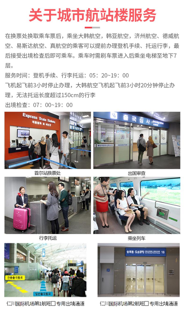 仁川机场-首尔快线arex直达列车-详情页_15.jpg