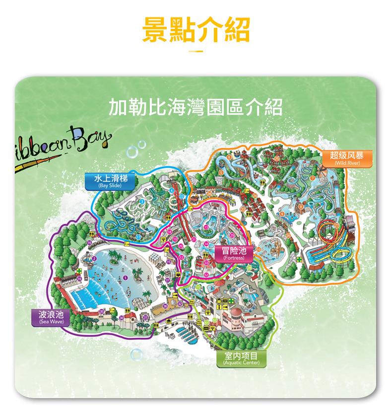 愛寶樂園-加勒比繁_02.jpg