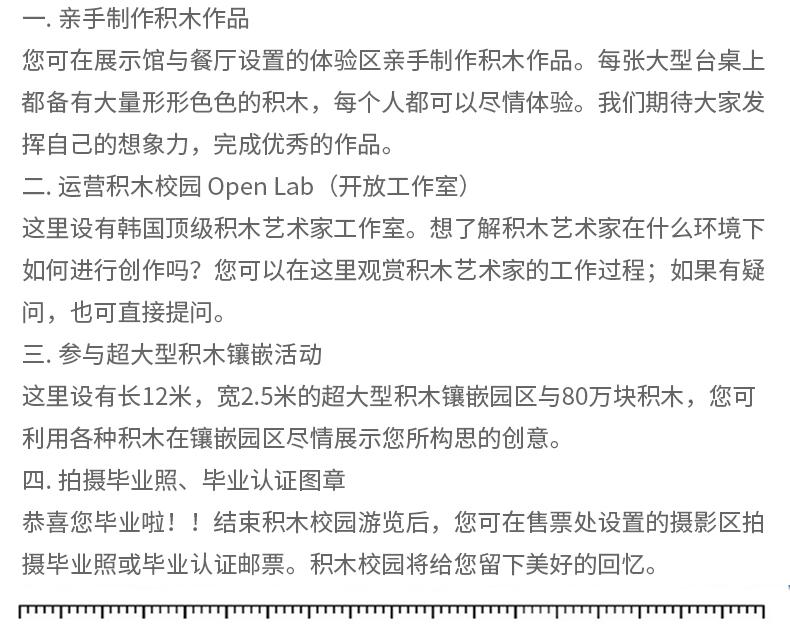 济州积木乐高艺术博物馆-详情页_04.jpg