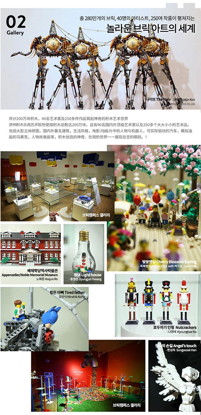济州积木乐高艺术博物馆-详情页_07.jpg