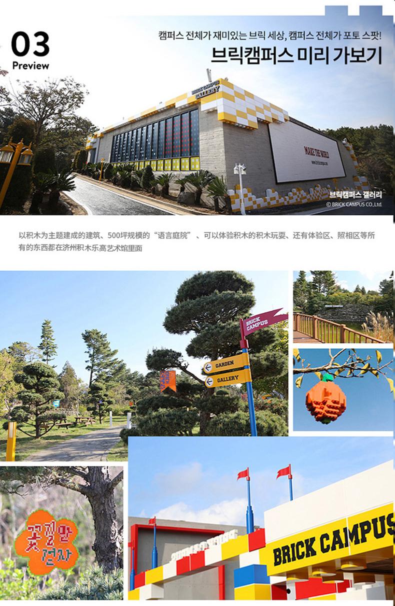 济州积木乐高艺术博物馆-详情页_08.jpg