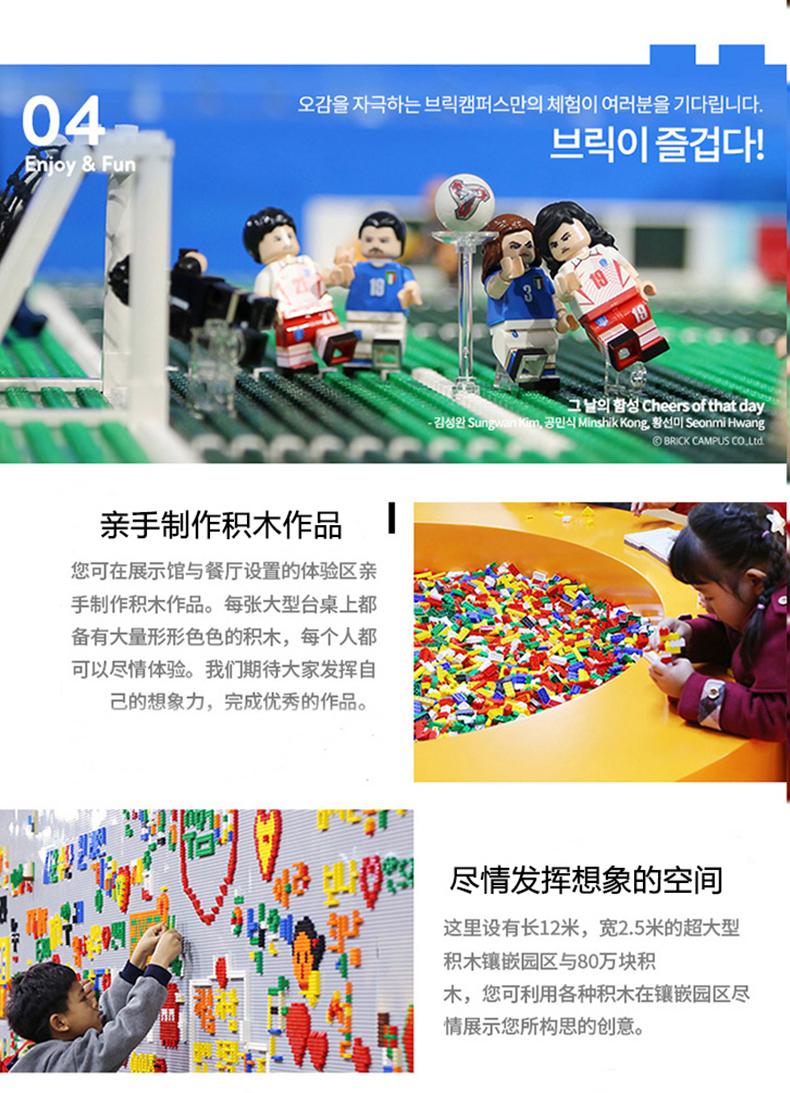 济州积木乐高艺术博物馆-详情页_09.jpg