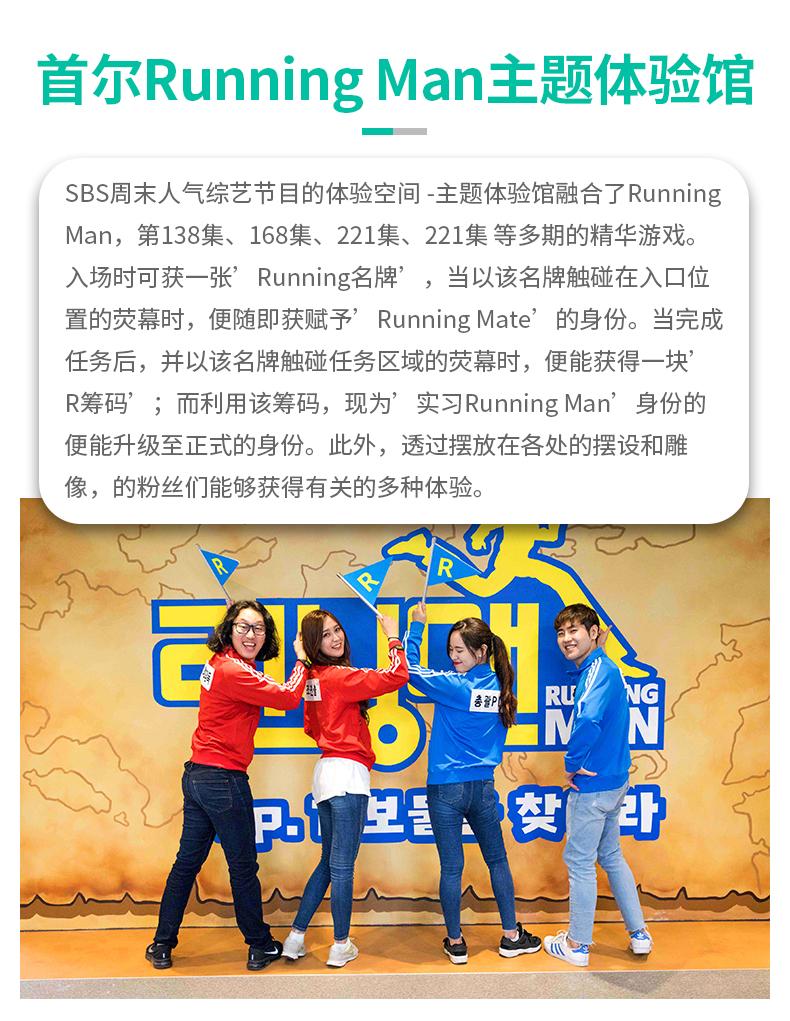 首尔Running-Man主题体验馆-详情页_01.jpg