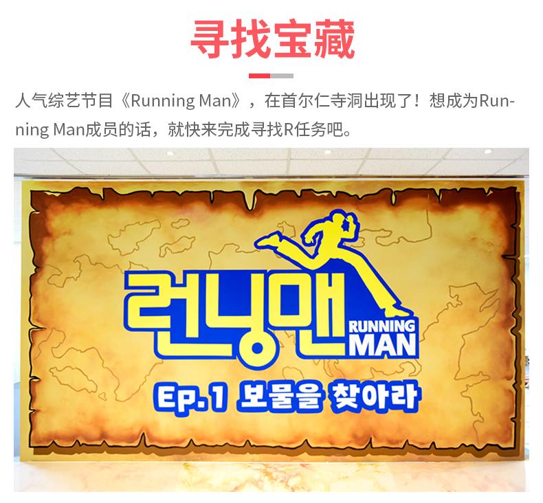 首尔Running-Man主题体验馆-详情页_02.jpg