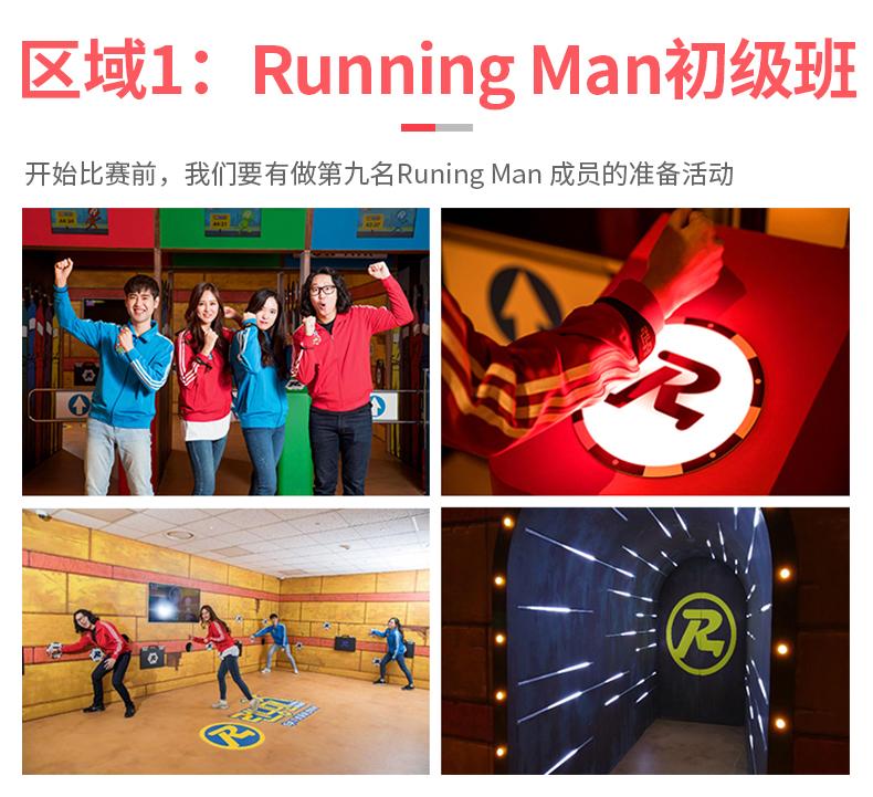 首尔Running-Man主题体验馆-详情页_04.jpg
