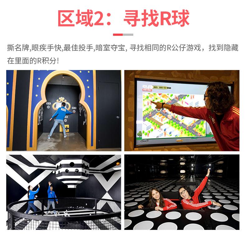 首尔Running-Man主题体验馆-详情页_05.jpg