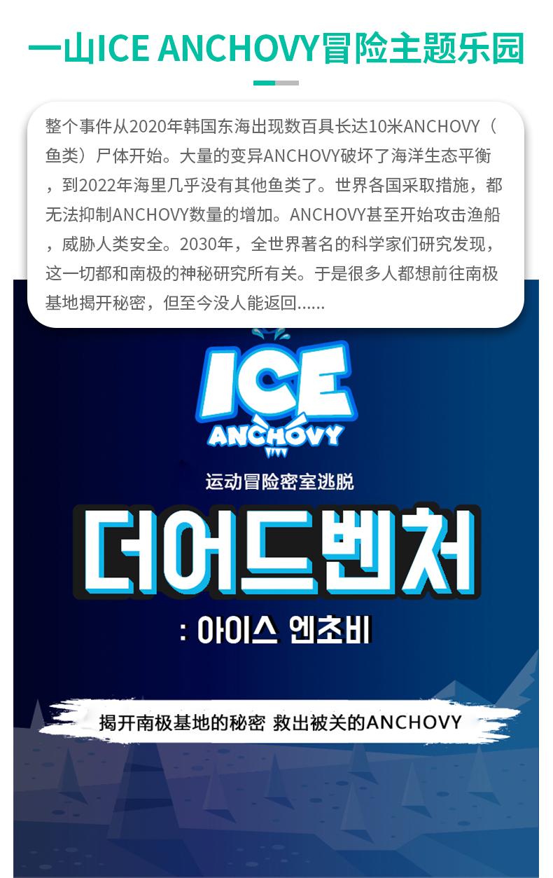 一山ICE-ANCHOVY冒险主题乐园-详情页_01.jpg