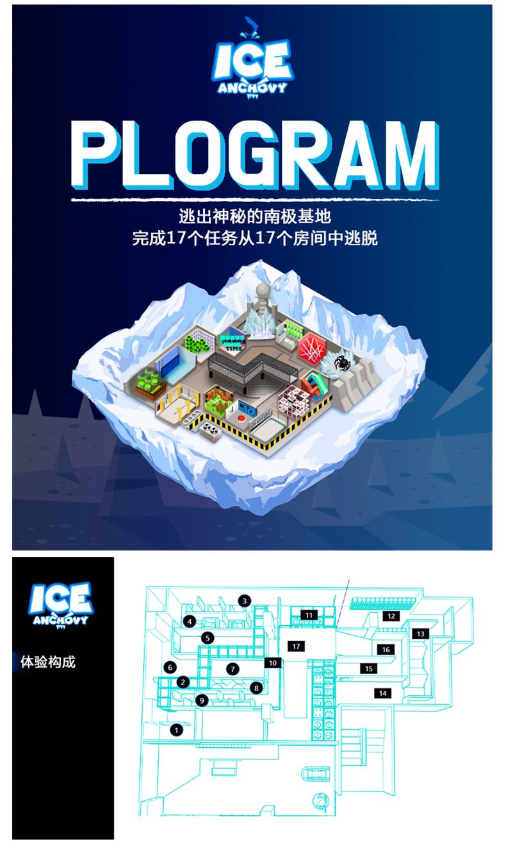 一山ICE-ANCHOVY冒险主题乐园-详情页_06.jpg