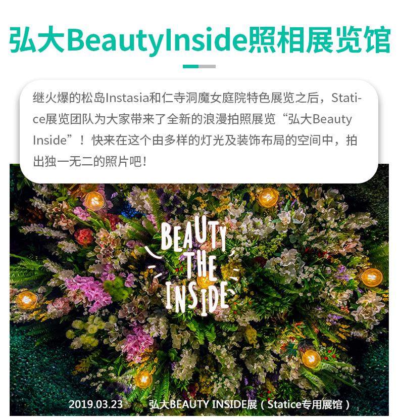 弘大BeautyInside照相展览馆-详情页_01.jpg