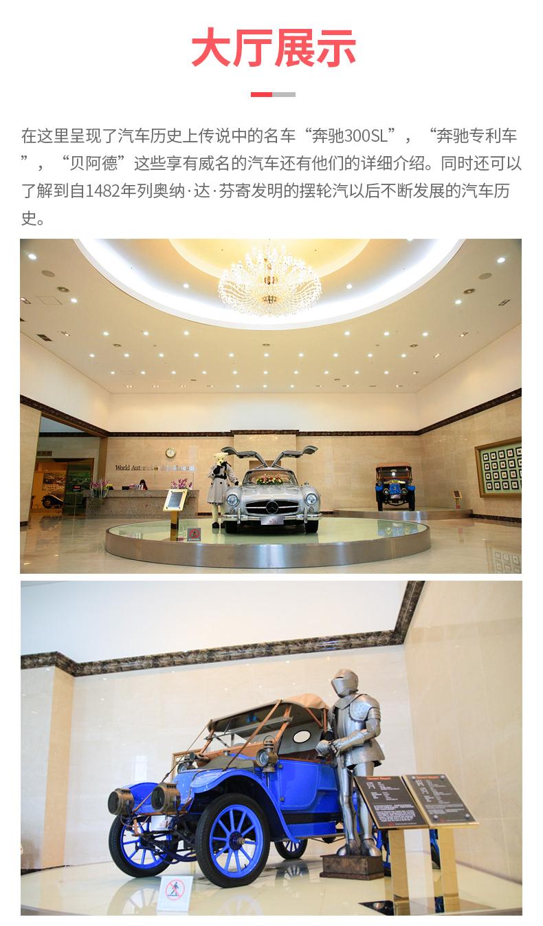 汽车博物馆1_02.jpg