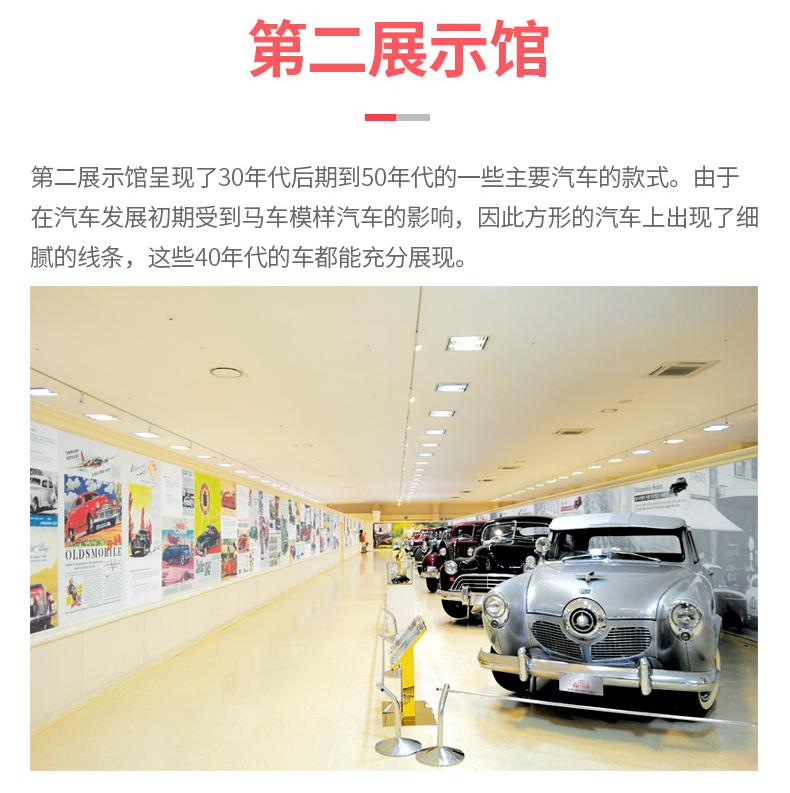 汽车博物馆1_04.jpg