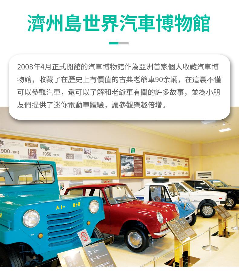 汽車博物館1繁_01.jpg
