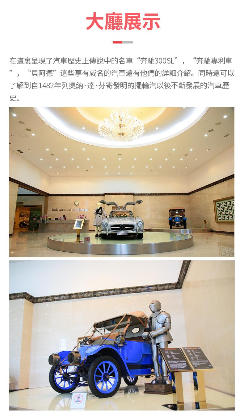 汽車博物館1繁_02.jpg