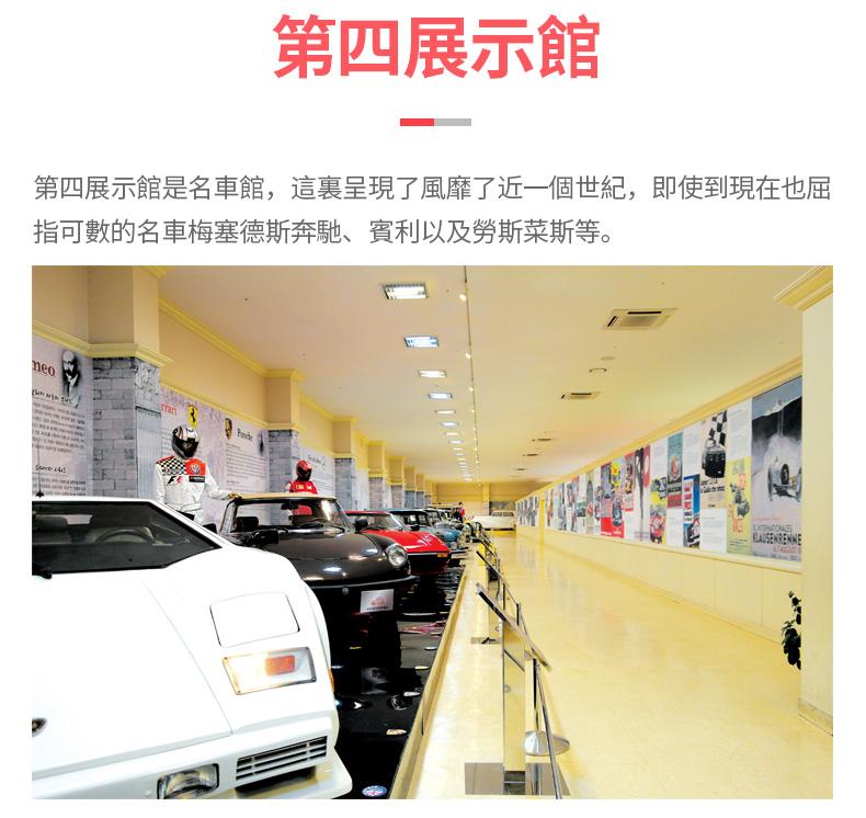 汽車博物館1繁_06.jpg