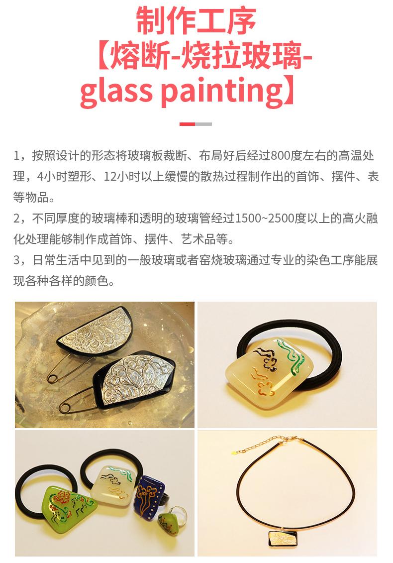 玻璃工艺品体验_04.jpg