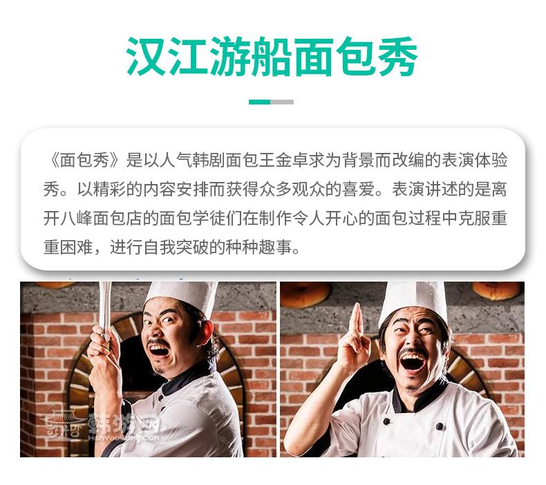 汉江游船面包秀_01.jpg