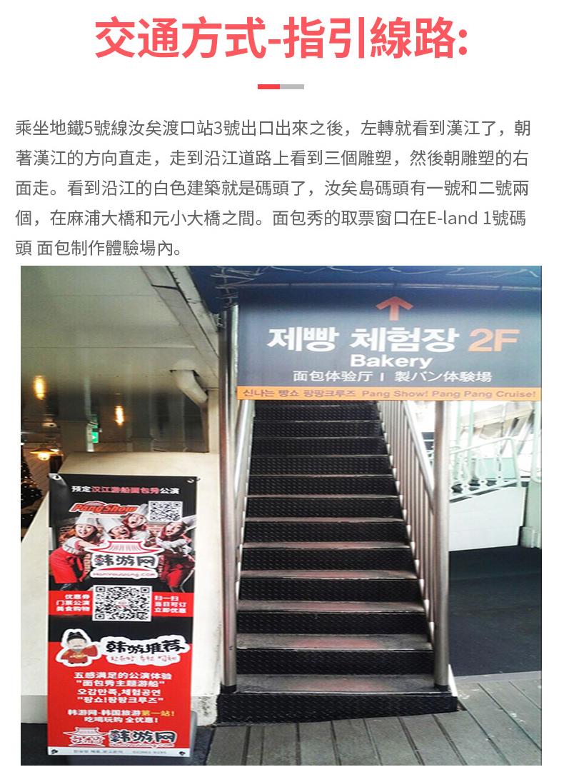 漢江遊船麪包秀繁_09.jpg
