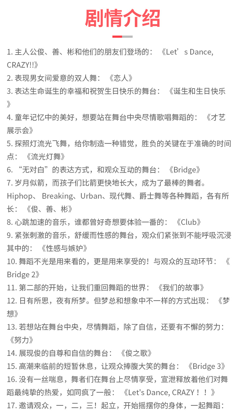 爱舞动_04.png