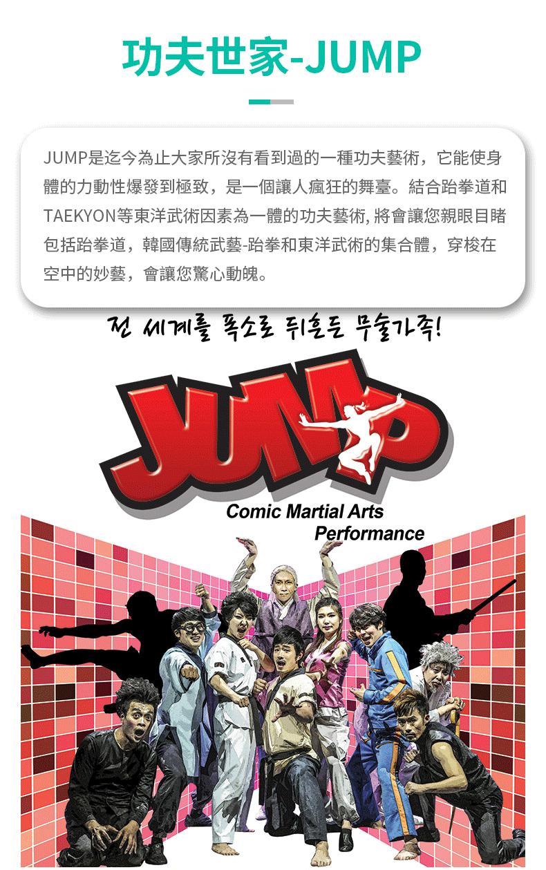 功夫世家-JUMP繁_01.png