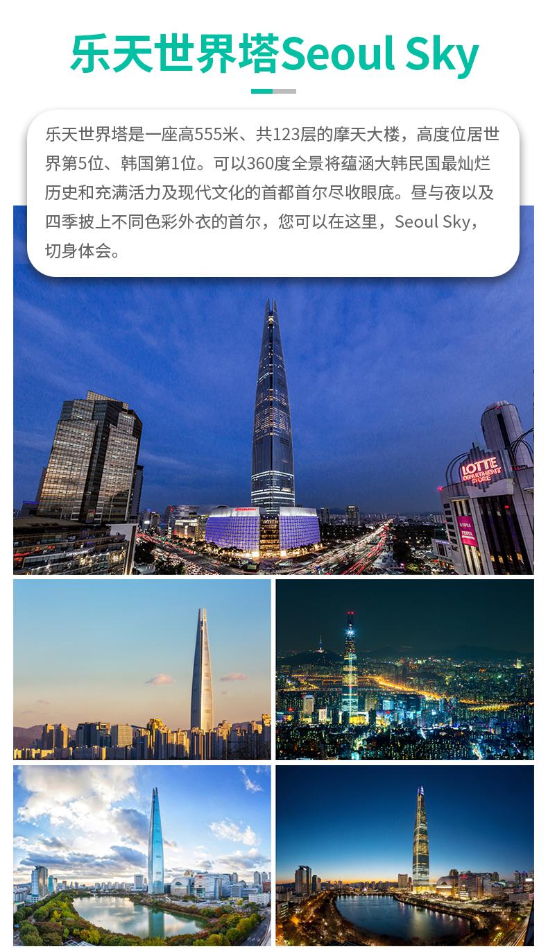 乐天世界塔Seoul-Sky-详情页_01.jpg