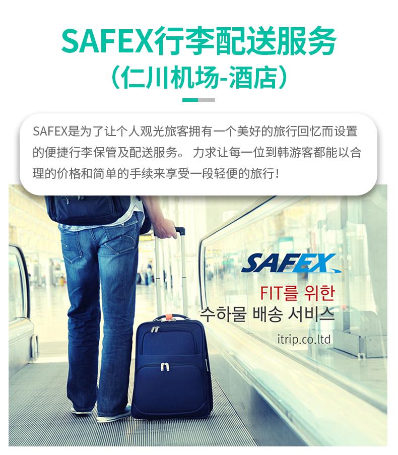 SAFEX行李配送服务(仁川机场-酒店)-详情页_01.jpg