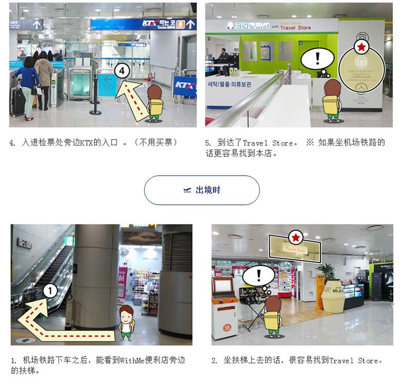 SAFEX行李配送服务(仁川机场-酒店)-详情页_04.jpg