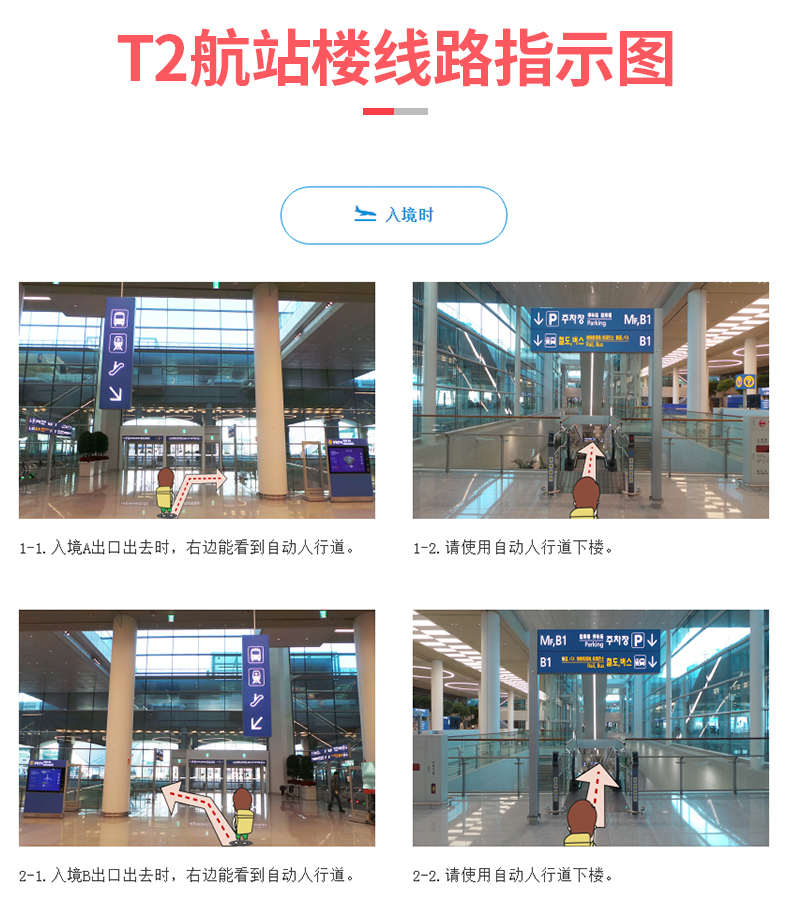 SAFEX行李配送服务(仁川机场-酒店)-详情页_05.jpg