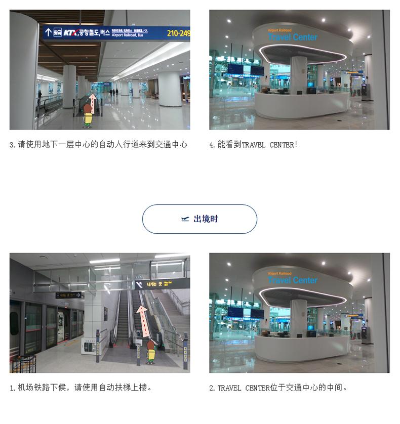 SAFEX行李配送服务(仁川机场-酒店)-详情页_06.jpg