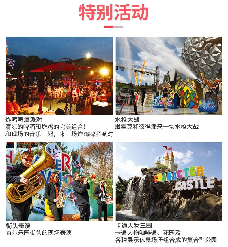 首尔乐园(首尔大公园)-详情页_07.jpg