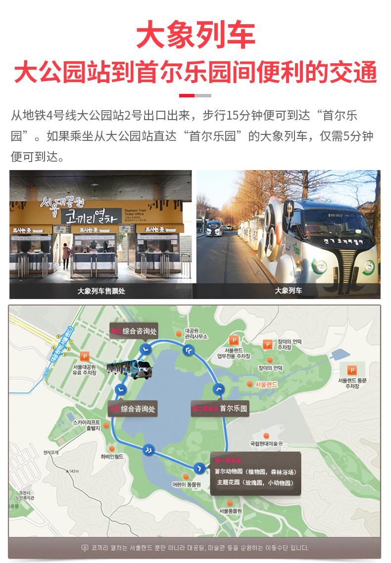 首尔乐园(首尔大公园)-详情页_16.jpg