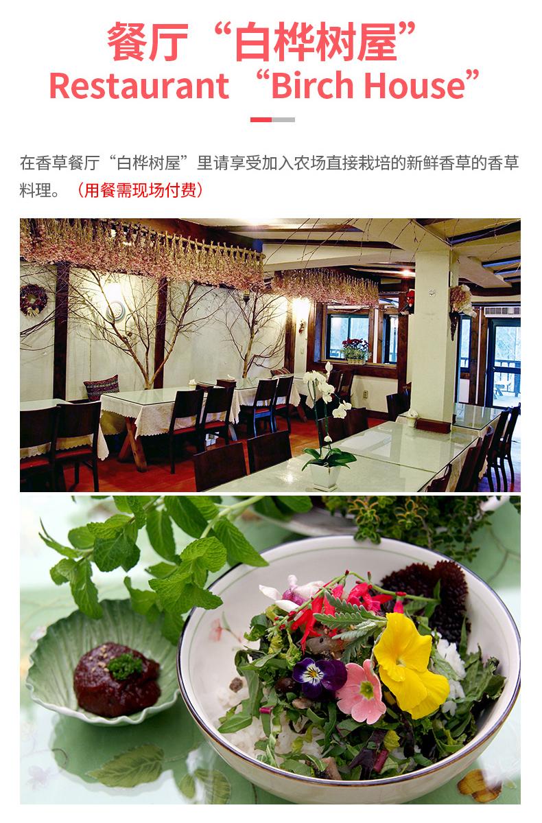 平昌香草王国农园_06.jpg