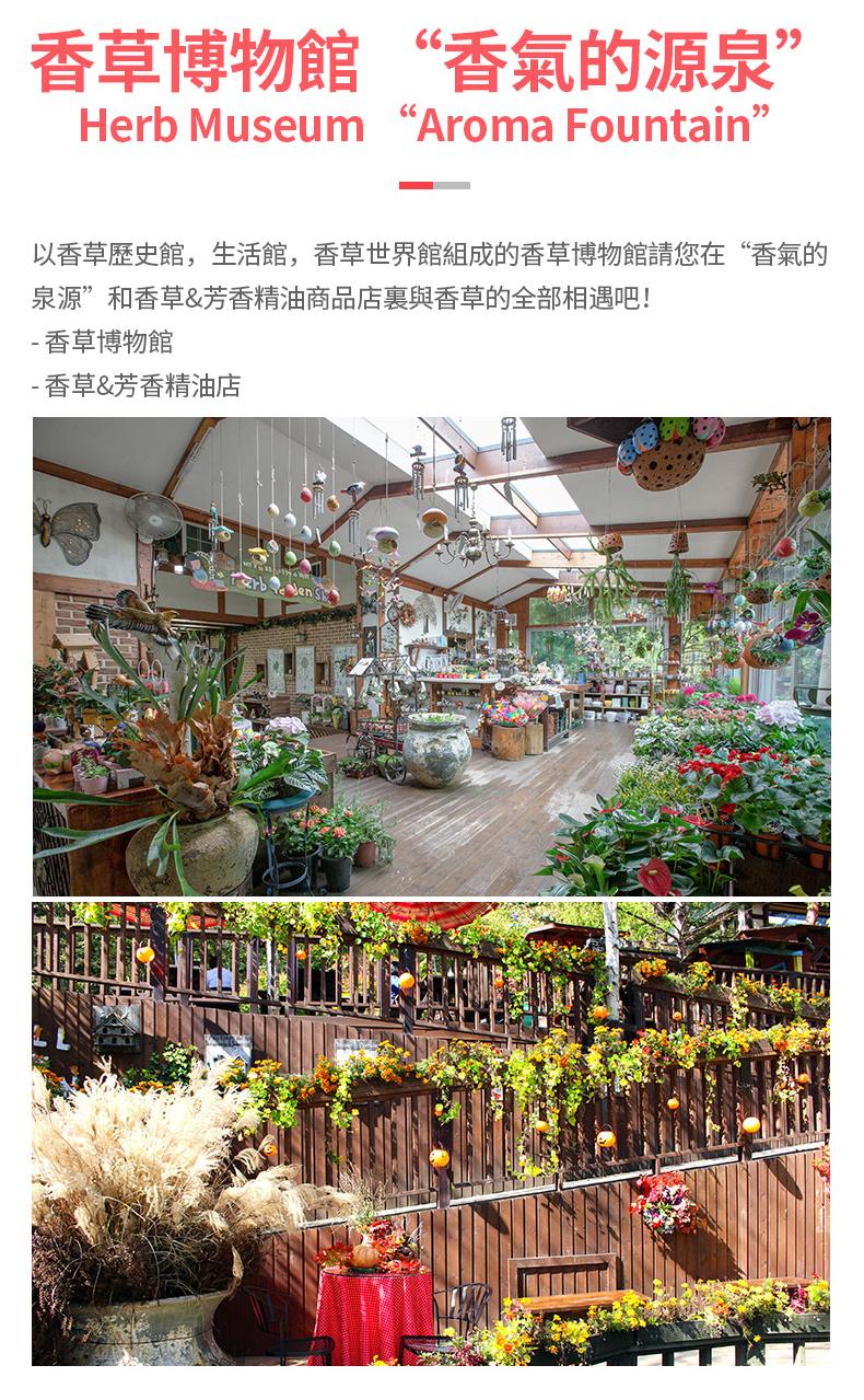 平昌香草王國農園繁_05.jpg