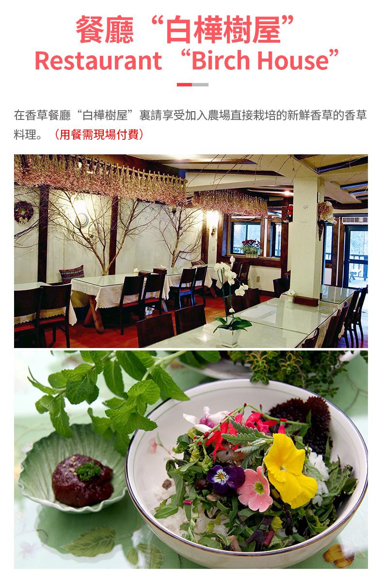 平昌香草王國農園繁_06.jpg