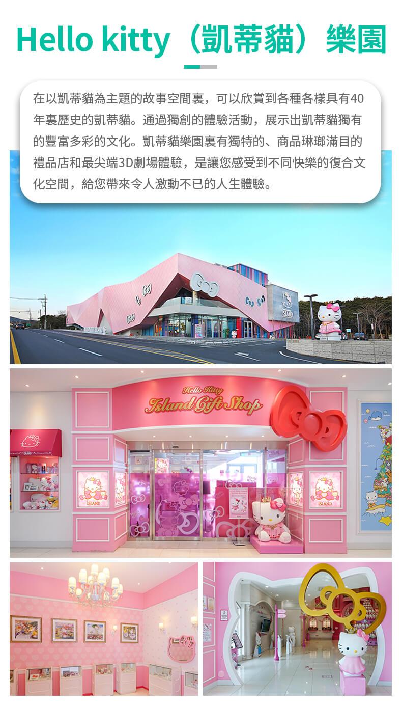 濟州島hello-kitty樂園-詳情頁的副本_01.jpg