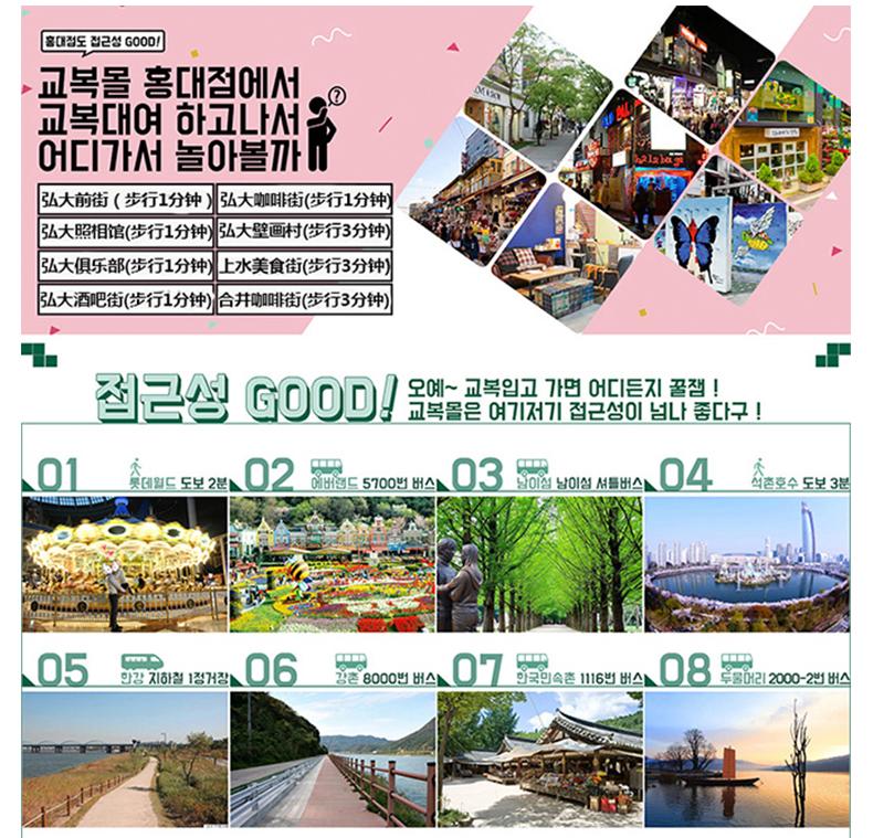 首尔韩式校服租赁(弘大店)-详情页_03.jpg
